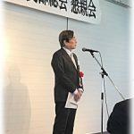 田本健一愛知大学副学長
