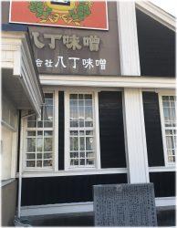八丁味噌 カク久本店