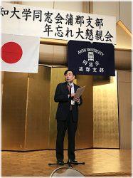 田本健一副学長