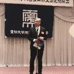 田本愛知大学副学長